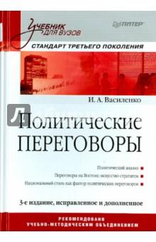 Политические переговоры. Учебник международные отношения в восточной европе в сарматское время