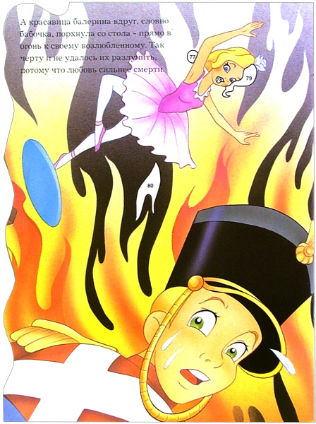 Иллюстрация 1 из 2 для Стойкий оловянный солдатик. Супернаклейки - Ханс Андерсен | Лабиринт - книги. Источник: Лабиринт