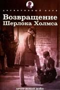 Возвращение Шерлока Холмса. Рассказы