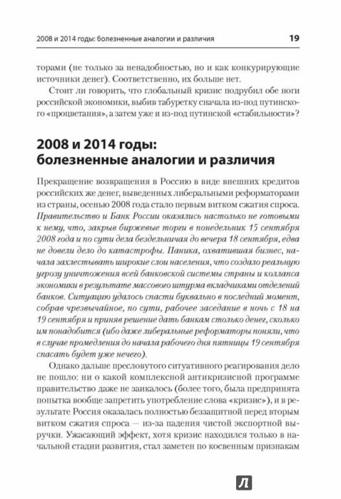 Иллюстрация 1 из 16 для Почему мы выживем и в этом кризисе. Финансовые, деловые и практические советы - Михаил Делягин | Лабиринт - книги. Источник: Лабиринт