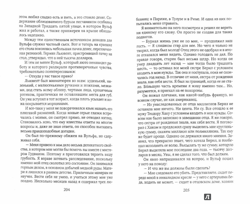 Иллюстрация 1 из 6 для Черная гора - Рекс Стаут | Лабиринт - книги. Источник: Лабиринт