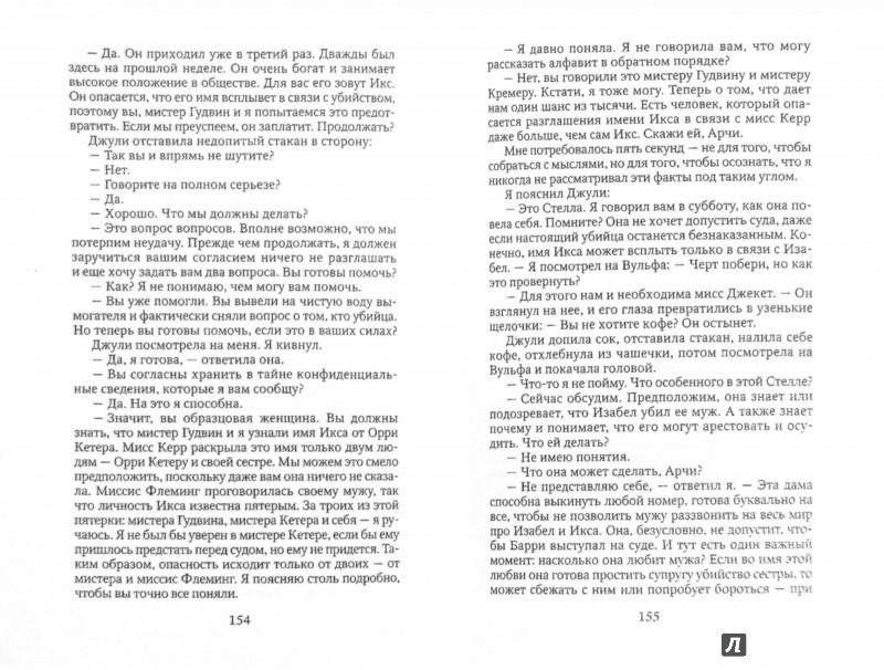 Иллюстрация 1 из 6 для Смерть потаскушки - Рекс Стаут | Лабиринт - книги. Источник: Лабиринт