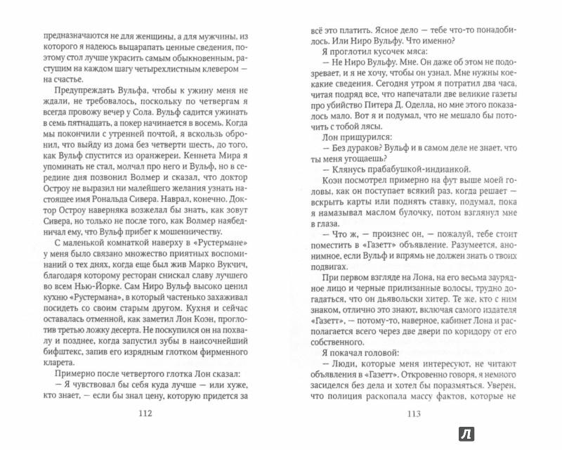 Иллюстрация 1 из 20 для Горький конец - Рекс Стаут | Лабиринт - книги. Источник: Лабиринт