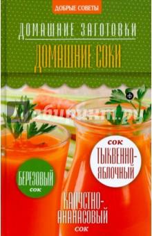 Домашние соки ярославцева марина юрьевна домашние заготовки для современной хозяйки лучшие рецепты