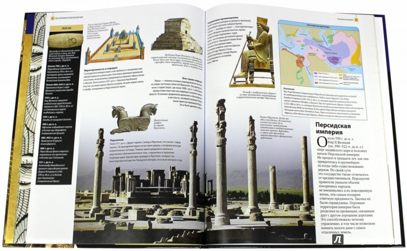 Иллюстрация 1 из 27 для Месопотамия и Библейский мир - Нил Моррис | Лабиринт - книги. Источник: Лабиринт