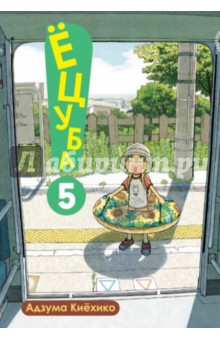 Ёцуба. Том 5