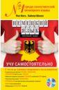Немецкий язык. Полный курс. Учу самостоятельно (+CD), Когл Пол,Шенке Хайнер