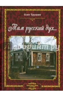 Там русский дух... Литературные очерки