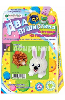 Купить Набор для детского творчества. Изготовление игрушки Два пушистика. Зайчик и Ёжик (АИ 01-202), Клевер, Изготовление мягкой игрушки