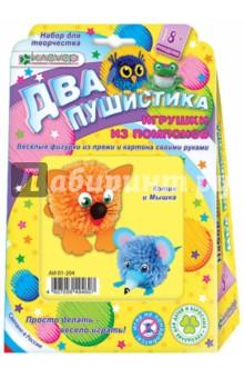 Купить Набор для детского творчества. Изготовление игрушки Два пушистика. Котик и Мышка (АИ 01-204), Клевер, Изготовление мягкой игрушки