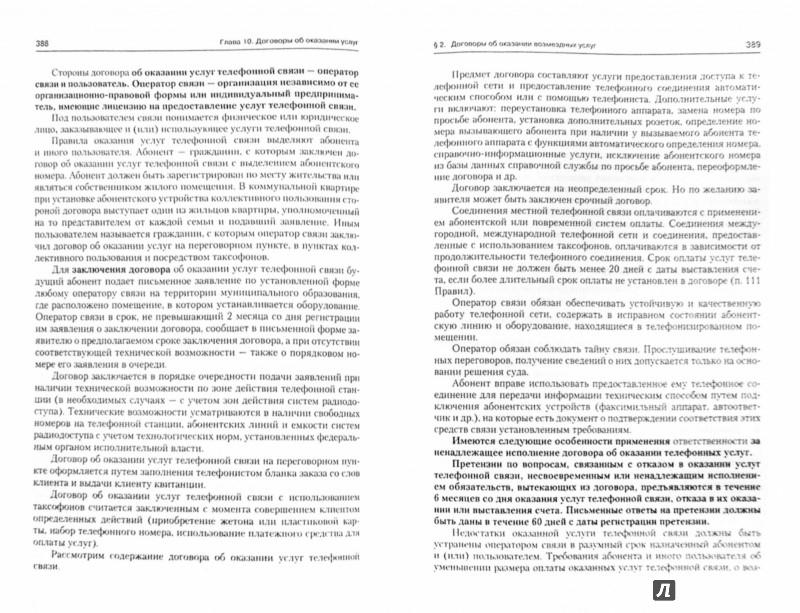 Иллюстрация 1 из 7 для Гражданское право. Учебник. Том 2 - Мозолин, Безбах, Белова, Богачева | Лабиринт - книги. Источник: Лабиринт