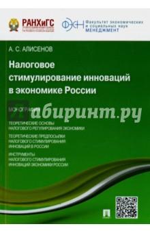 Налоговое стимулирование инноваций в экономике России. Монография менеджмент инвестиций и инноваций учебник