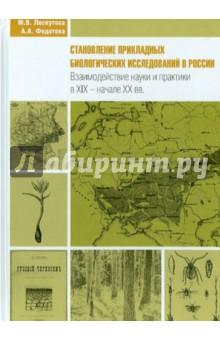 Становление прикладных биологических исследований в России: взаимодействие науки и практики