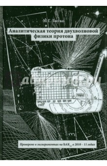 Аналитическая теория двухволновой физики протона