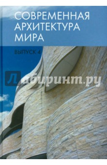 Современная архитектура мира. Выпуск 4 наука в условиях глобализации сборник статей