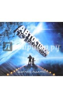 Автостопом по Галактике (CDmp3) алексей дмитриевич криволап рунет новое созвездие вгалактике интернет