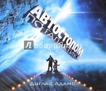 Автостопом по Галактике (CDmp3), Адамс Дуглас