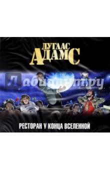 """Ресторан """"У конца Вселенной"""" (CDmp3)"""