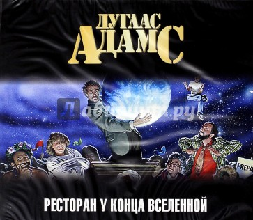 """Ресторан """"У конца Вселенной"""" (CDmp3), Адамс Дуглас"""