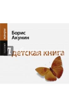 Детская книга (CDmp3)
