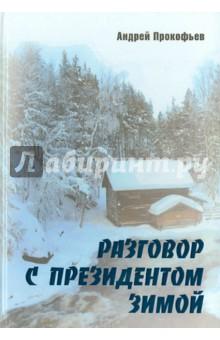 Прокофьев Андрей Алексеевич » Разговор с президентом зимой