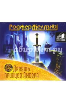 Девять принцев Амбера (CDmp3) фиксатор двери мир детства мишка
