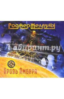 Кровь Амбера (CDmp3). Желязны Роджер. ISBN