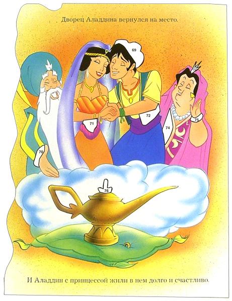 Иллюстрация 1 из 2 для Волшебная лампа Аладдина. Супернаклейки | Лабиринт - книги. Источник: Лабиринт