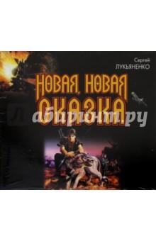 Новая, новая сказка (3CDmp3) cd аудиокнига беседы о скрытом смысле звуковая книга мр3