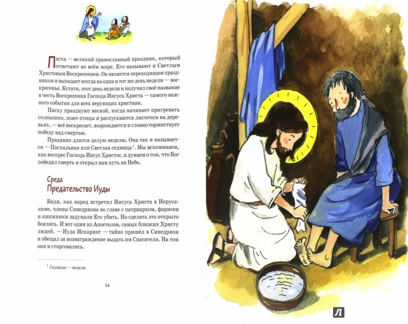 Иллюстрация 1 из 9 для Весенние православные праздники - Максимова, Волкова | Лабиринт - книги. Источник: Лабиринт