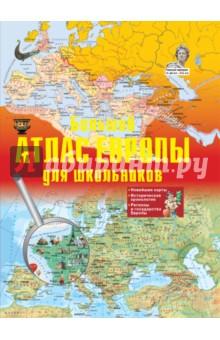 Иллюстрированный атлас Европы. Большой атлас Европы для школьников большой атлас россии для школьников