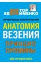Анатомия везения. Принцип пуповины, Евдокименко Павел Валериевич