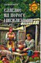 Обложка Славяне на пороге цивилизации. 679-800 гг.