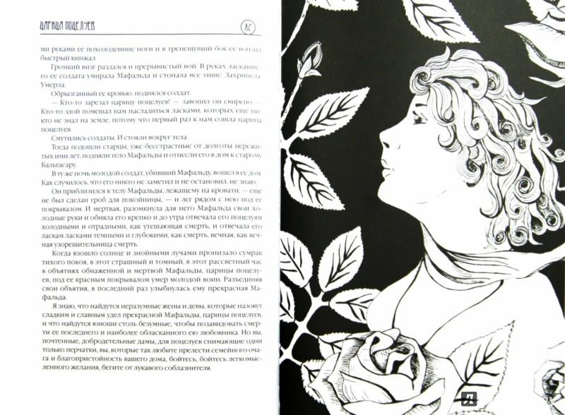 Иллюстрация 1 из 11 для Царица поцелуев - Сологуб, Каменский, Тэффи | Лабиринт - книги. Источник: Лабиринт