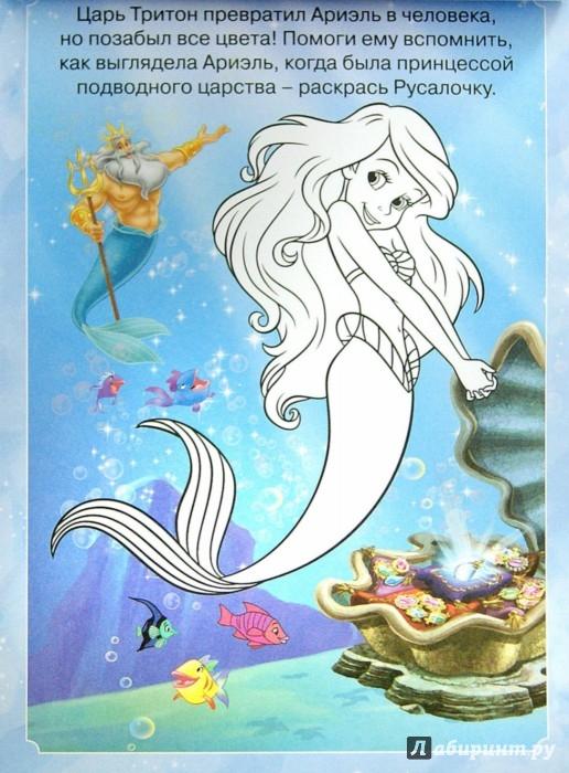 Иллюстрация 1 из 27 для Принцессы №1404. Занимательный блокнот | Лабиринт - книги. Источник: Лабиринт