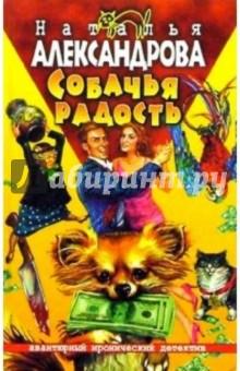 Отзывы к книге «Собачья радость: Роман» Александрова Наталья Николаевна