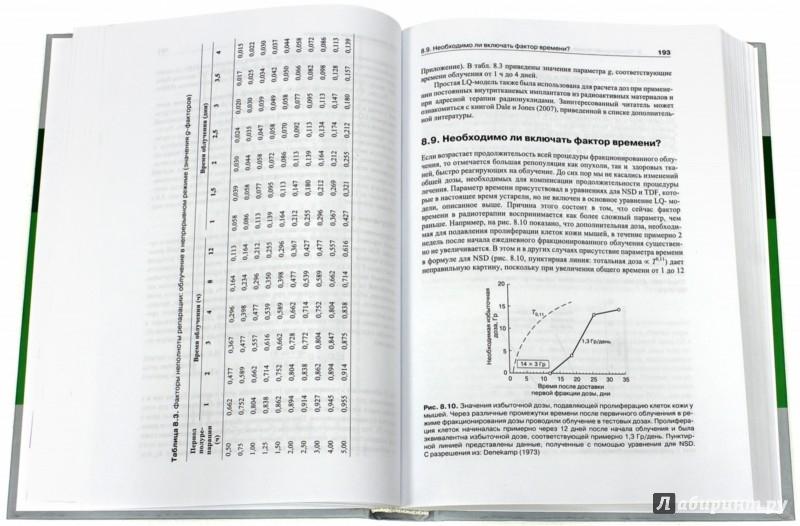 Иллюстрация 1 из 8 для Основы клинической радиобиологии - Джойнер, Ван | Лабиринт - книги. Источник: Лабиринт