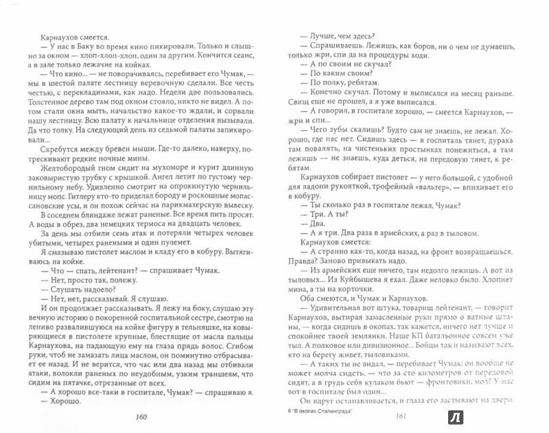 Иллюстрация 1 из 5 для В окопах Сталинграда - Виктор Некрасов | Лабиринт - книги. Источник: Лабиринт