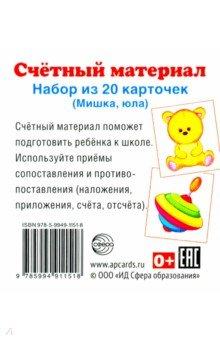 """Счетный материал """"Мишка, юла"""" (20 карточек)"""