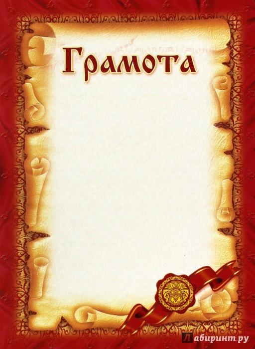 Иллюстрация 1 из 5 для Грамота (Ш-8441) | Лабиринт - сувениры. Источник: Лабиринт