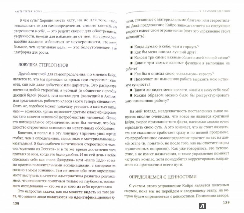 Иллюстрация 1 из 45 для Код уверенности. Почему умные люди бывают не уверены в себе и как это исправить - Роберт Келси | Лабиринт - книги. Источник: Лабиринт