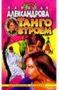 Танго втроем: Роман, Александрова Наталья Николаевна