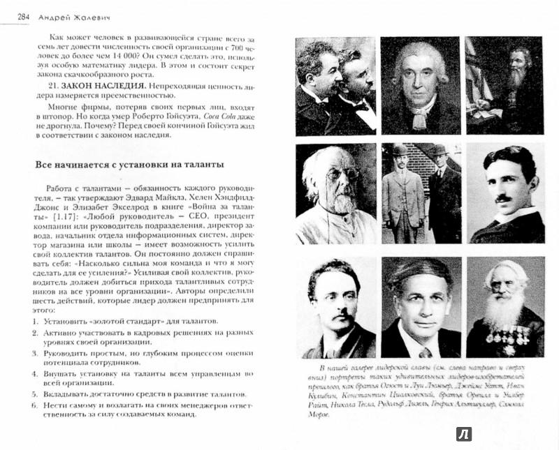 Иллюстрация 1 из 8 для Мудрость лидера - Андрей Жалевич | Лабиринт - книги. Источник: Лабиринт