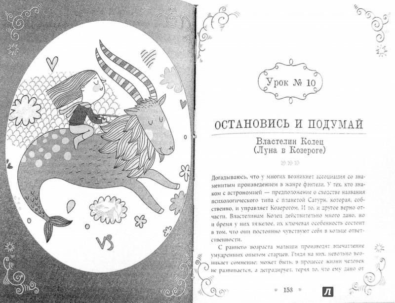 Иллюстрация 1 из 6 для Ваши звездные дети. Астрология взаимоотношений - Кира Церковская   Лабиринт - книги. Источник: Лабиринт
