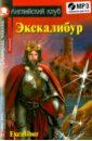 Экскалибур. Меч короля Артура (+CDmp3)