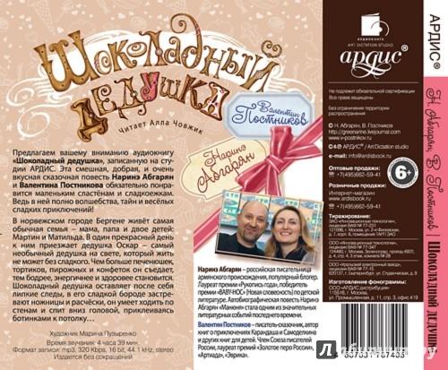 Иллюстрация 1 из 2 для Шоколадный дедушка (CDmp3) - Абгарян, Постников | Лабиринт - аудио. Источник: Лабиринт