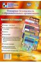Комплект плакатов. Пожарная безопасность в общественных организациях. ФГОС