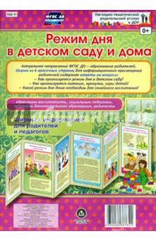 Режим дня в детском саду и дома. Ширмы с информацией. ФГОС ДО консультирование родителей в детском саду