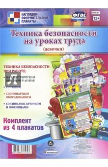 Комплект плакатов Техника безопасности на уроках труда (для девочек). ФГОС