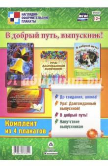 """Комплект плакатов """"В добрый путь, выпускник!"""". ФГОС"""
